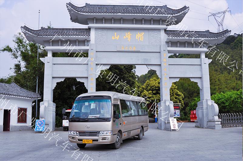广州市帽峰山景区管理处